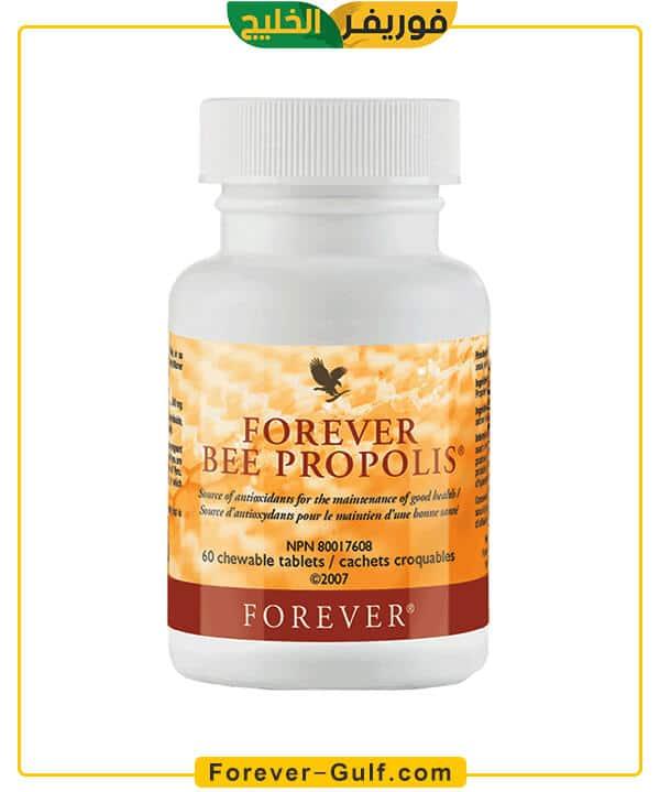 فوريفر بي بروبوليس Bee Propolis