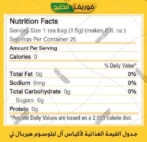 القيمة الغذائية لأكياس ألو بلوسوم هيربال تي