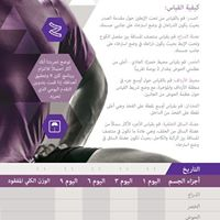 كتيب كلبن 9 Clean 9 Booklet