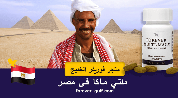 ملتي ماكا فى مصر