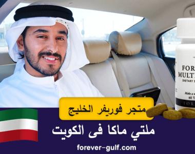 ملتي ماكا في الكويت