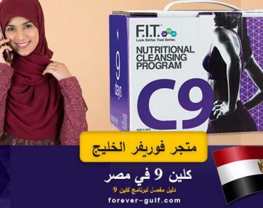 شراء كلين 9 فى مصر