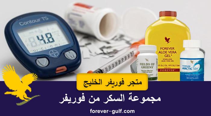 مجموعة السكر من فوريفر علاج السكري طريقة استخدام مجموعة السكر من فوريفر الامريكية