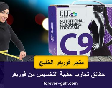 حقائق تجارب و استخدام كلين 9 للتخسيس وخسارة الوزن من فوريفر