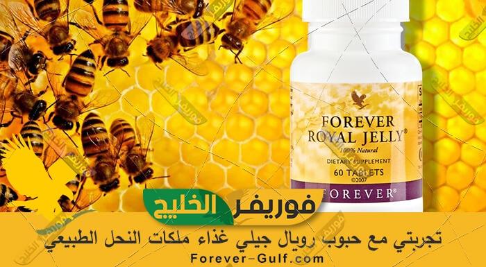 تجربتي مع حبوب رويال جيلي غذاء ملكات النحل الطبيعي