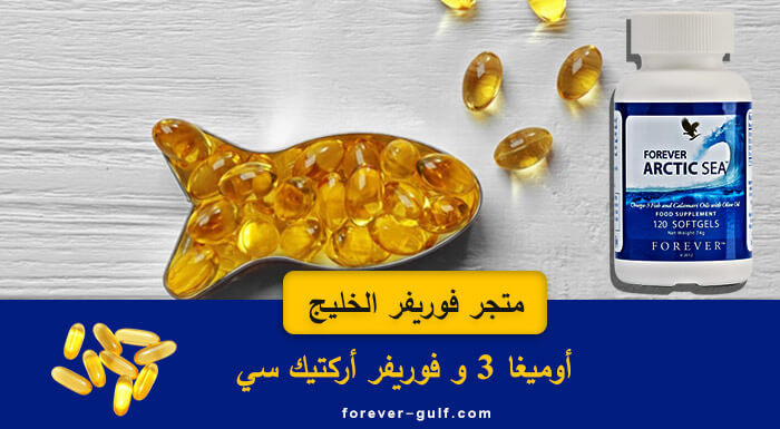أوميغا 3 و فوريفر أركتيك سي فوريفــر الخليج