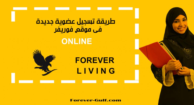 طريقة تسجيل عضوية فى موقع فوريفر online
