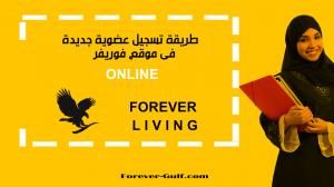 طريقة تسجيل عضو جديد فى موقع فوريفر online 1
