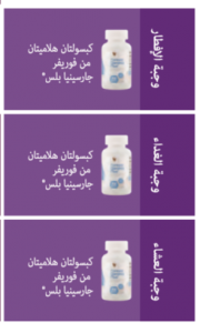 forever-garcinia-plus how use