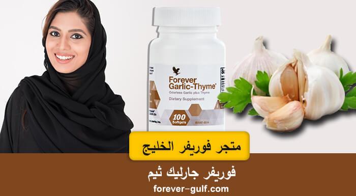 فوريفر جارليك ثيم Forever Garlic Thyme