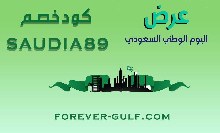 خصومات اليوم الوطني فى السعودية فوريفر الخليج