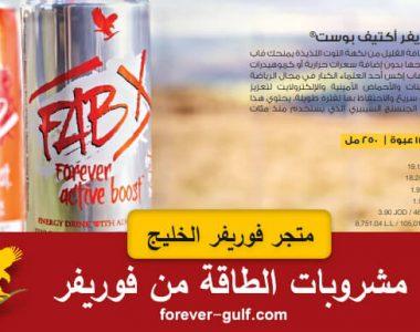 مشروبات الطاقة من فوريفر فاب فوريفر اكتيف بوست