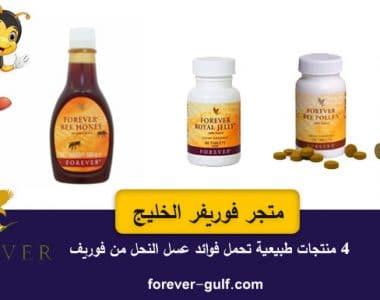 فوائد عسل النحل من فوريفر تأتيكم بالكامل في 4 منتجات طبيعية