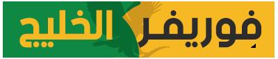 فوريفــر الخليج