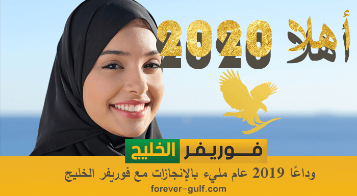 وداعًا 2019 عام مليء بالإنجازات مع فوريفر الخليج وأهلا 2020