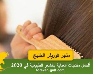 تعرف على أفضل منتجات العناية بالشعر الطبيعية في 2020