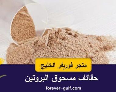 بروتين النبات الطيبعي مسحوق البروتين