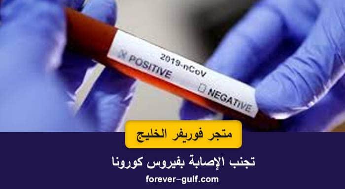 تجنب الإصابة بفيروس كورونا