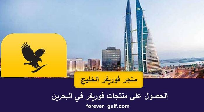 الحصول على منتجات فوريفر في البحرين