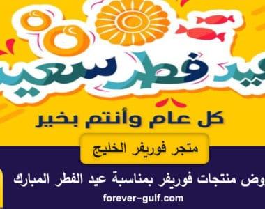 عروض منتجات فوريفر بمناسبة عيد الفطر المبارك