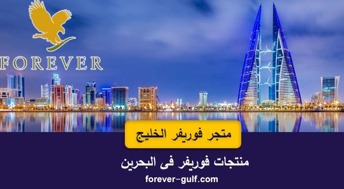 منتجات فوريفر فى البحرين