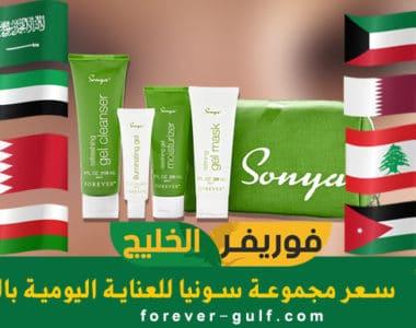 سعر مجموعة سونيا للعناية اليومية بالبشرة فى الخليج والدول العربية