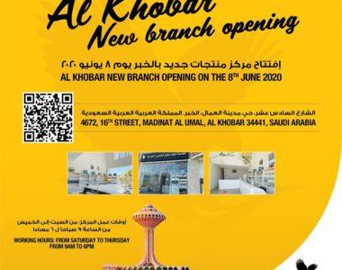 افتتاح فرع جديد لشركة فوريفر في الخبر بالمملكة العربية السعودية