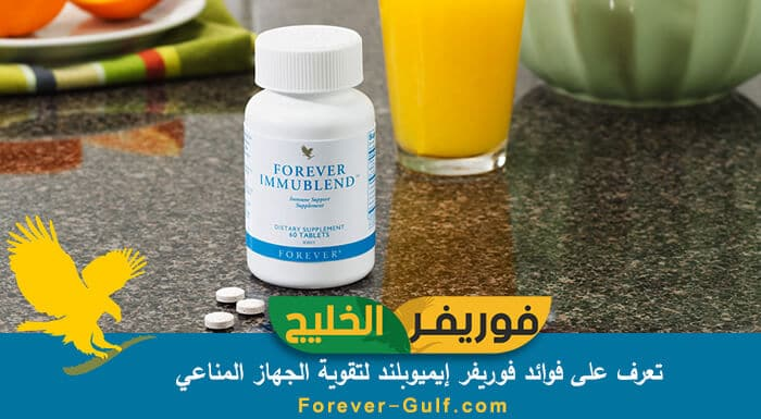 تعرف على فوائد فوريفر إيميوبلند لتقوية الجهاز المناعي