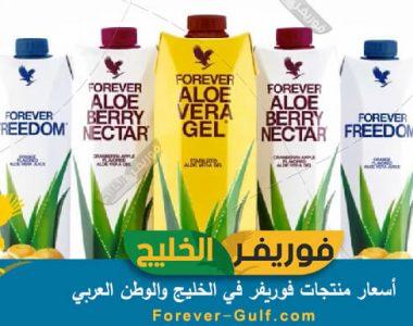 اسعار منتجات فوريفر في الخليج والوطن العربي
