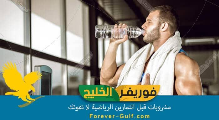 فوريفر سوبر جرينز أفضل مشروبات قبل التمارين الرياضية