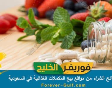 مواقع بيع المكملات الغذائية في السعودية
