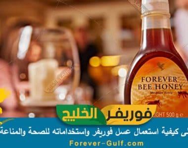 تعرف على كيفية استعمال عسل فوريفر واستخداماته المذهلة للصحة والمناعة