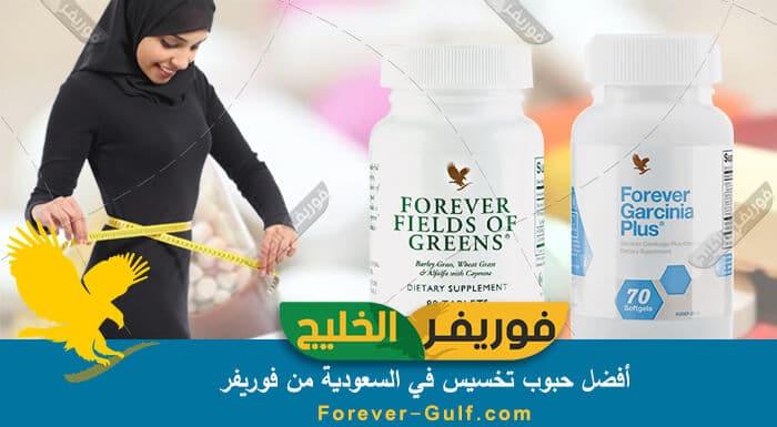 أفضل حبوب تخسيس في السعودية من فوريفر