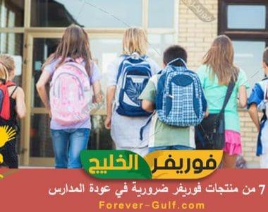 7 من منتجات فوريفر ضرورية في عودة المدارس