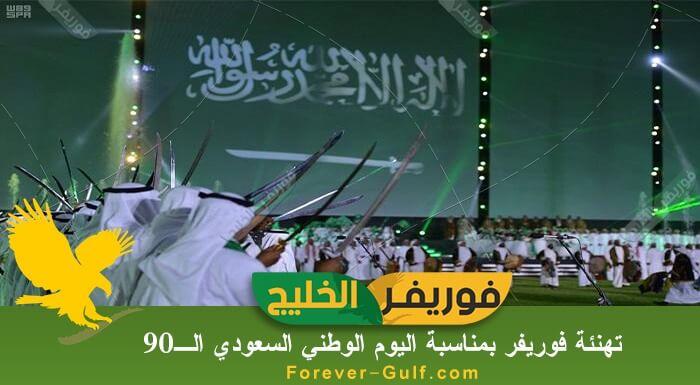 تهنئة فوريفر بمناسبة اليوم الوطني السعودي الـ90