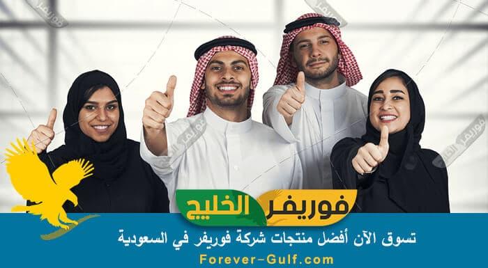 تسوق الآن أفضل منتجات شركة فوريفر في السعودية