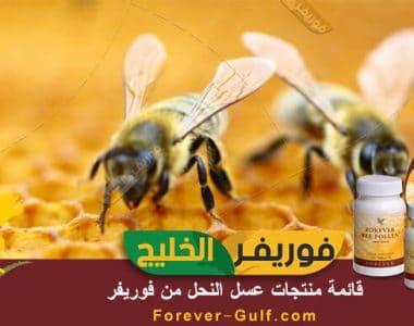 قائمة منتجات عسل النحل من فوريفر