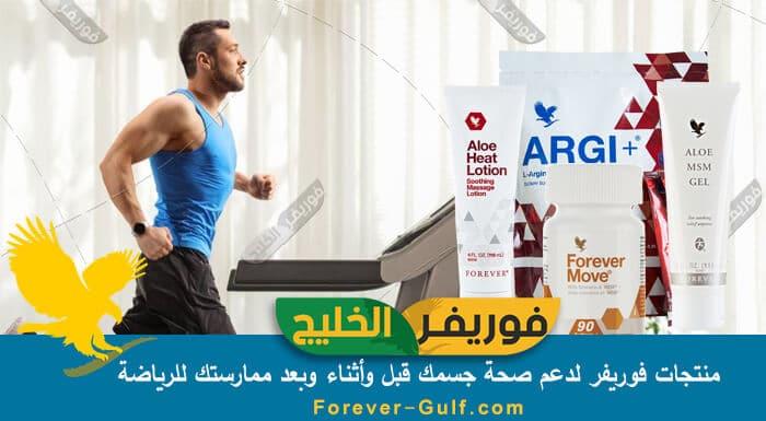 منتجات فوريفر لدعم صحة جسمك قبل وأثناء وبعد ممارستك للرياضة