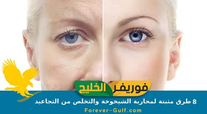 8 طرق مثبتة لمحاربة الشيخوخة والتخلص من التجاعيد