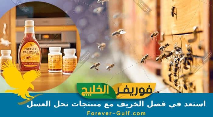 استعد في فصل الخريف مع مننتجات نحل العسل