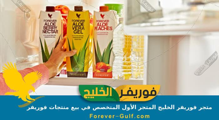 متجر فوريفر الخليج المتجر الأول المتخصص في بيع منتجات فوريفر