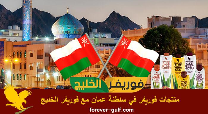 شراء منتجات فوريفر في سلطنة عمان مع موقع فوريفر الخليج