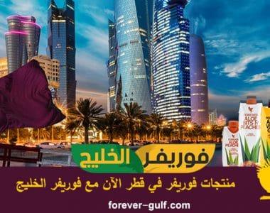 منتجات فوريفر في قطر الآن مع فوريفر الخليج