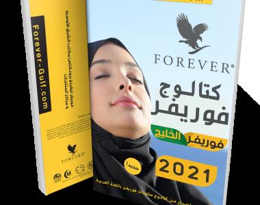 كتالوج منتجات فوريفر 2021