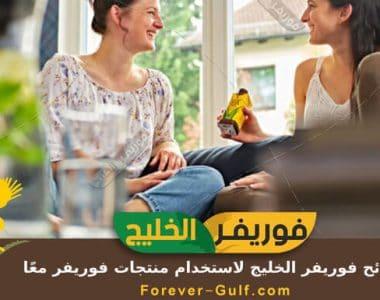 نصائح فوريفر الخليج لاستخدام منتجات فوريفر معًا