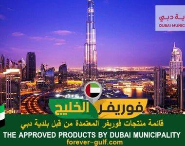 قائمة منتجات فوريفر المعتمدة من قبل بلدية دبي