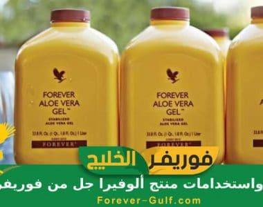 فوائد واستخدامات منتج ألوفيرا جل من فوريفر