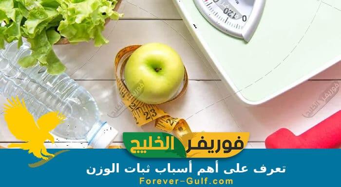 تعرف على أهم أسباب ثبات الوزن مع فوريفر الخليج