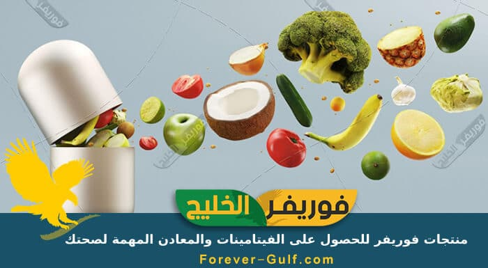 دليلك لمنتجات فوريفر للحصول على الفيتامينات والمعادن المهمة لصحتك