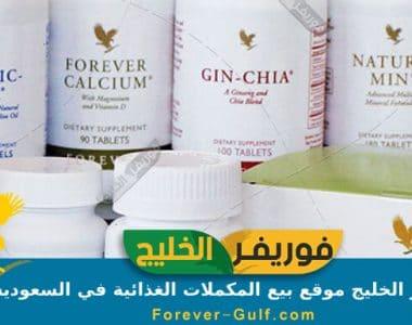 فوريفر الخليج موقع بيع المكملات الغذائية في السعودية